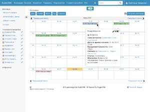SuiteCRM - Календарь